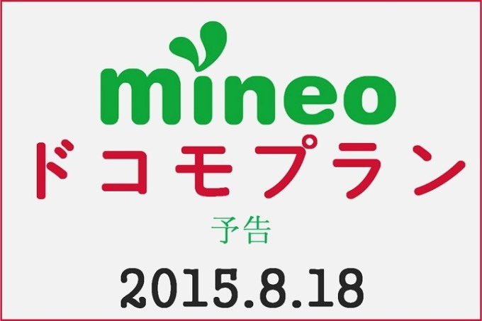 mineo_d_image