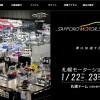[札幌モーターショー2016]一社だけ商談モードのマツダ、市販車4台のみの展示