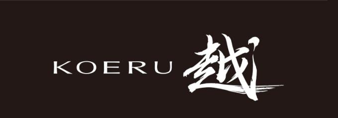 KOERU_logo-bk