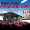 マツダ、沖縄に「新世代店舗」を本日(9月19日)オープン