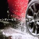 [動画]マツダ、「SKYACTIV-D × i-ACTIV AWD」を訴求する新たなTV CMを公開