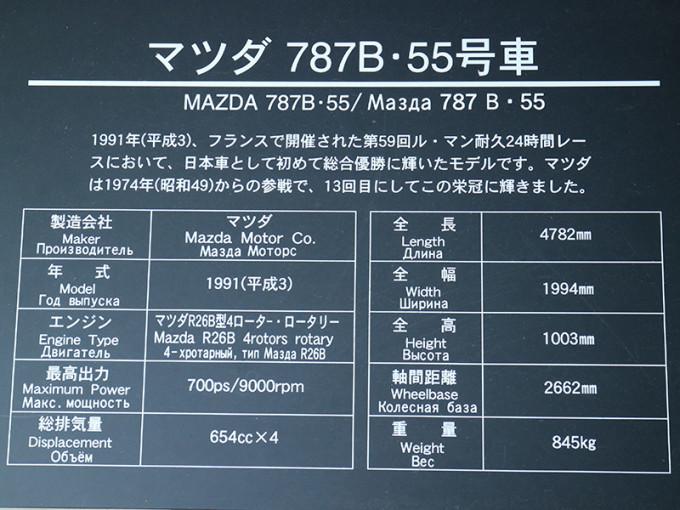 マツダ787B 55号車