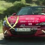 [動画]マツダ、ロードスター日本カー・オブ・ザ・イヤー受賞記念CMを公開