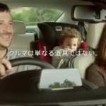 [動画]マツダ、子どもも夢中にさせるアテンザのTV CMを公開