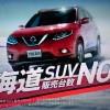 日産、エクストレイルが北海道SUV販売台数No.1とTV CM中