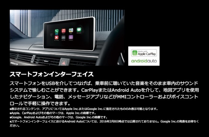 audi-a4-carplay-androidauto