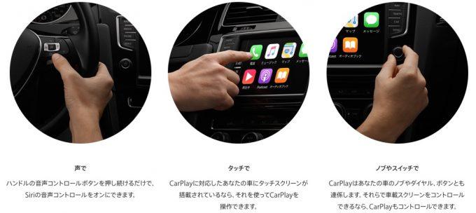 apple-carplay-2