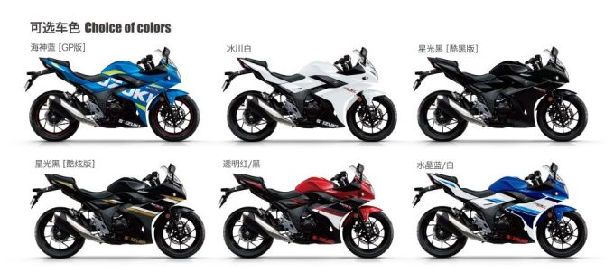 suzuki-gsx-250r-colours