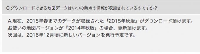 現在、2015年春までのデータが収録された『2015年秋版』がダウンロード頂けます。 お使いの地図バージョンが『2014年秋版』の場合、更新頂けます。 次回は、2016年12月頃に新しいバージョンを発行予定です。