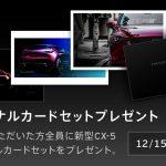 マツダ、新型CX-5のオリジナルカードセットを応募者全員プレゼント
