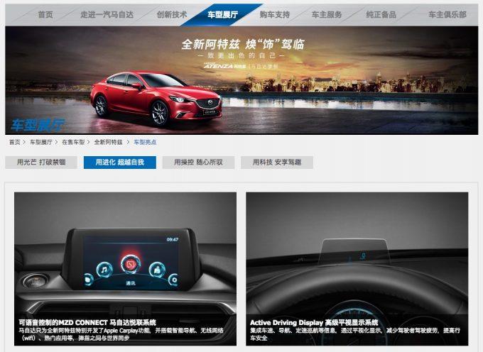Mzd Connect Apple Carplay >> マツダコネクト、実はCarPlayに対応済み。ただし中国での話 | T's MEDIA