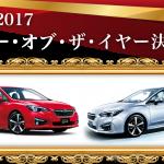 スバル インプレッサ、「2016-2017 日本カー・オブ・ザ・イヤー」を受賞!