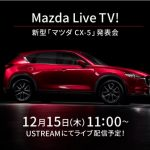マツダ、新型CX-5の発表会をライブ中継、12月15日 11:00から