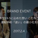 [動画]マツダ、新型CX-5の開発者が語る「アクティブ・ドライビング・ディスプレイ編」を公開