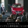 [動画]マツダ、「マツダの安全は、 自動ブレーキだけでは終わらない。」と題する動画を公開
