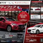 北海道マツダの広告からミニバンが消える(きっと一時的)