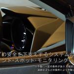 """[動画]マツダ、""""開発者が語る「マツダの安全は自動ブレーキだけでは終わらない」""""を公開"""