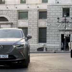 [動画]マツダ、CX-3の先進安全性を「サポカーS・ワイド」で訴求するTV CMを公開