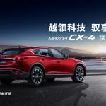 [成都车展2017]一汽マツダ、新型CX-4を発表。おまけにMX-5 RFを限定販売