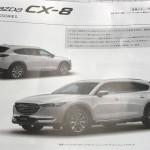 マツダ新型CX-8の営業資料が漏出、フロントデザインが明らかに