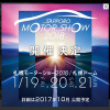 札幌モーターショー2018 開催決定!
