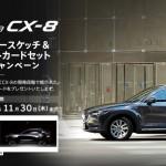 マツダ、CX-8デザイナースケッチ&オリジナルフォトカードをプレゼント