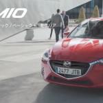 [動画]マツダ、デミオのTVコマーシャルを更新。サポカーの表示を追加