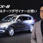 [動画]マツダ、開発者が新型CX-8の魅力を語る動画を公開