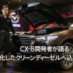 [動画]マツダ、CX-8の進化したクリーンディーゼルを開発者が語る動画を公開