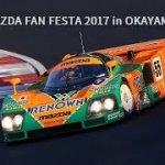 [動画]マツダ、「MAZDA FAN FESTA 2017 in OKAYAMA」の様子を動画で紹介
