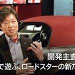 [動画]マツダ、ロードスター「RED TOP」に込めた開発者の想いを伝える動画を公開
