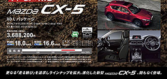 CX-5商品改良を予告