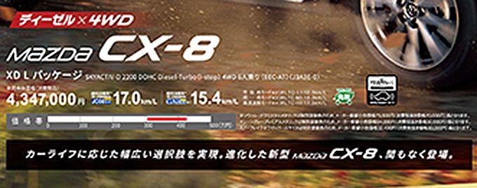 CX-8商品改良を予告