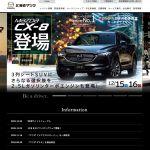 北海道マツダ、ホームページをリニューアル