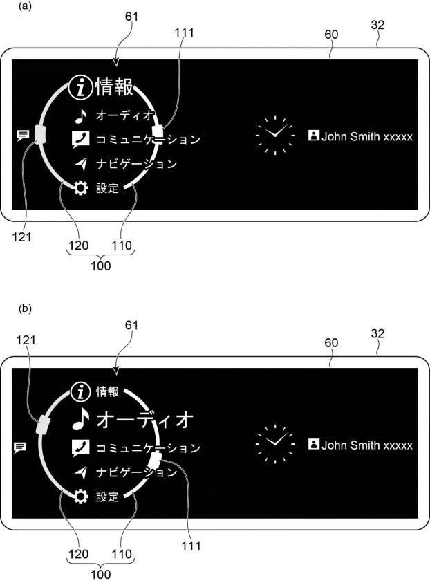 特許:マツダ、新型マツダコネクトに関して特許を取得