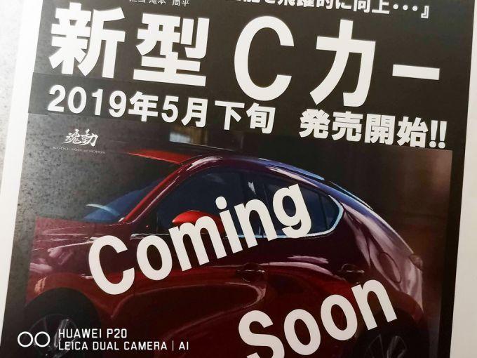 [小耳情報]マツダ、新型Mazda3を5下旬発売開始