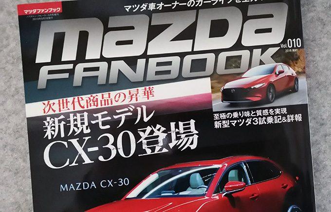 マツダCX-30を特集、MAZDA FANBOOK Vol.010を購入