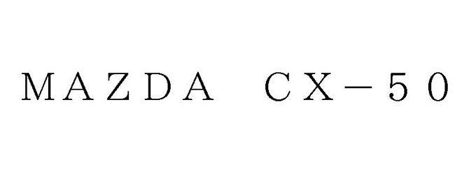 マツダ、「CX-10」から「CX-90」までを商標出願