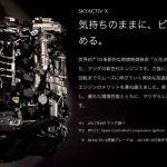 日本向け「SKYACTIV-X」搭載グレードはもうすぐ生産開始