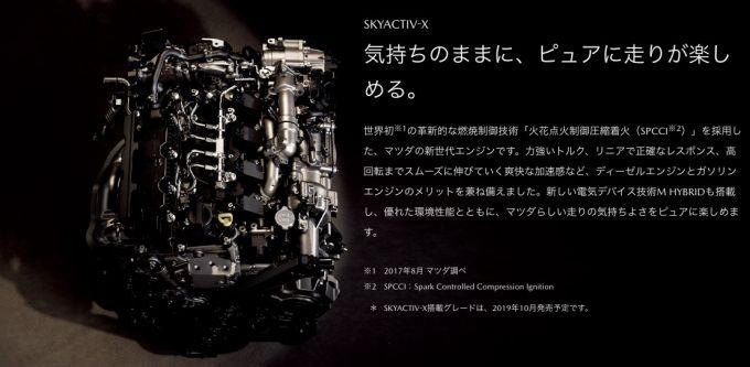 マツダ、第7世代商品群最初となる『MAZDA3』を国内発表!