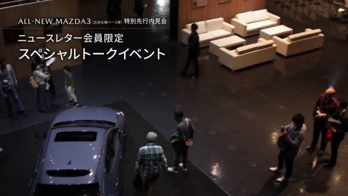 [動画]マツダ、新型Mazda3特別先行内見会のもようを公開