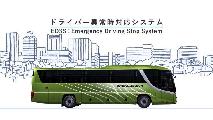 日野、バス・トラック向けの緊急自動停止技術を改良