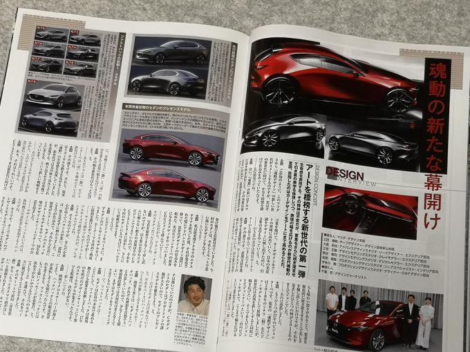 モーターファン別冊「MAZDA3のすべて」を購入