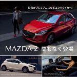 北海道マツダ、間もなく登場するMazda2の広告を掲載