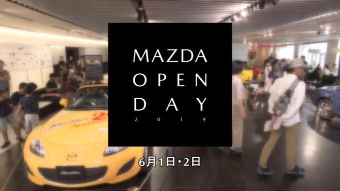[動画]マツダ、「マツダオープンデー」の様子を公開