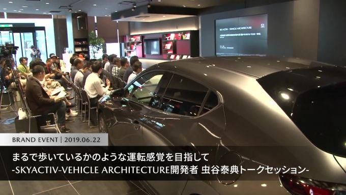 マツダ、車両構造技術に関する開発者トークセッションを公開