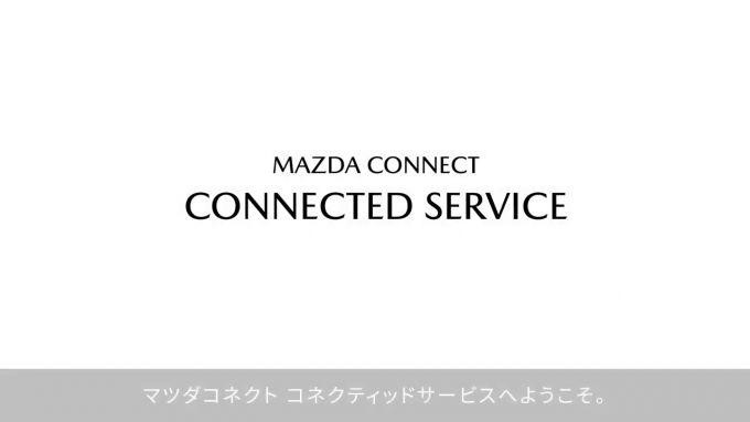 マツダ、コネクティッドサービスを紹介する動画を3本公開