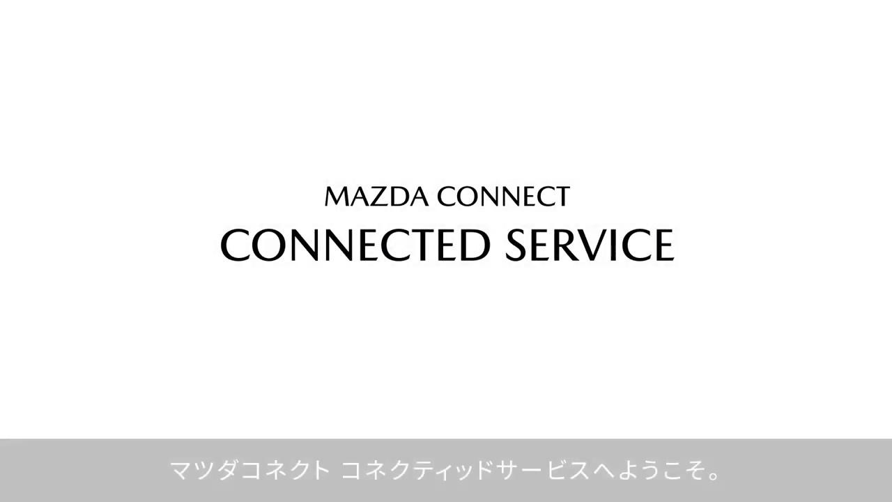 マツダ、コネクティッドサービスの説明動画を公開