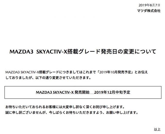 マツダ、公式サイトでMazda3 SKY-X搭載車の発売延期を案内