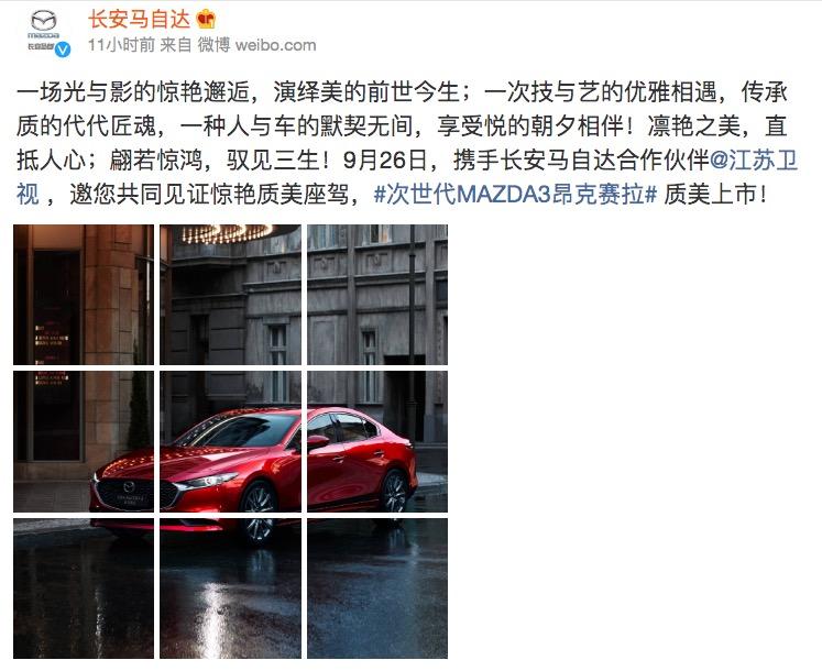 中国マツダの発表は新型Mazda3でした